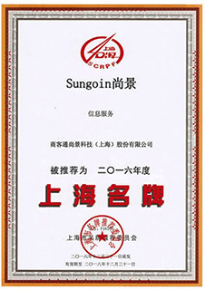 上海名牌等几十项荣誉