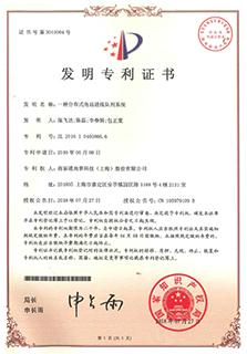 发明专利等100余项知识产权